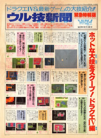 Ultech Shinbun (Issue 98 supplement) (March 9, 1990)