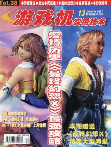 Ultra Console Game Vol.038 (September 2001)