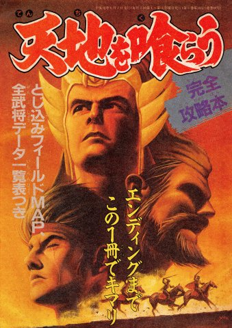 Destiny of an Emperor (Tenchi wo Kurau) - Perfect Strategy Guide (issue 80 supplement) (June 2, 1989)