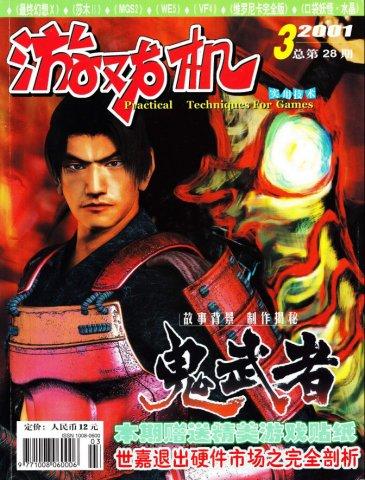 Ultra Console Game Vol.028 (March 2001)