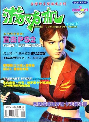 Ultra Console Game Vol.017 (April 2000)