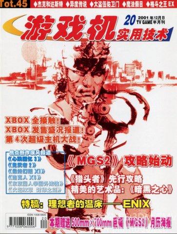 Ultra Console Game Vol.045 (December 2001)