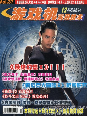 Ultra Console Game Vol.037 (August 2001)