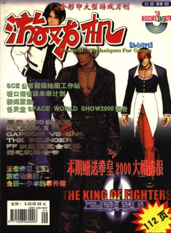 Ultra Console Game Vol.022 (September 2000)