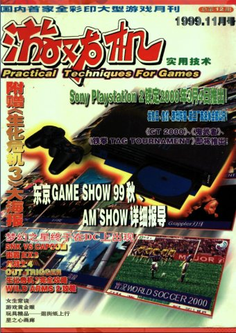 Ultra Console Game Vol.012 (November 1999)