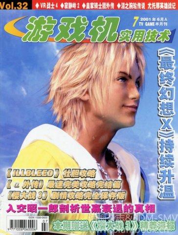 Ultra Console Game Vol.032 (June 2001)