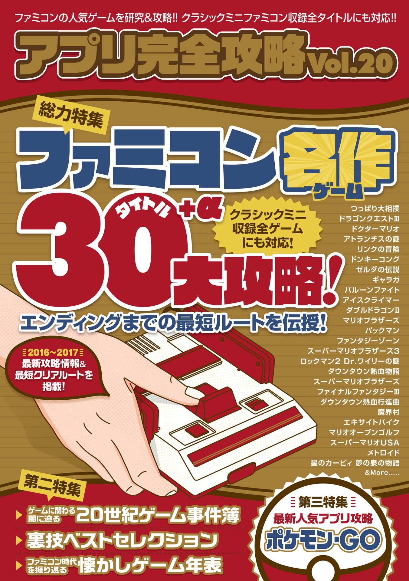 Famicom Masterpiece Game 30-Title Big Strategy (Appli Complete Strategy Vol.20)