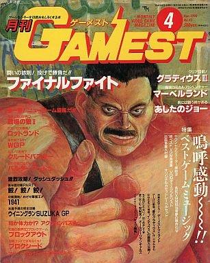 Gamest 043 (April 1990)