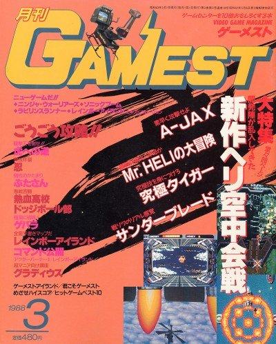 Gamest 018 (March 1988)