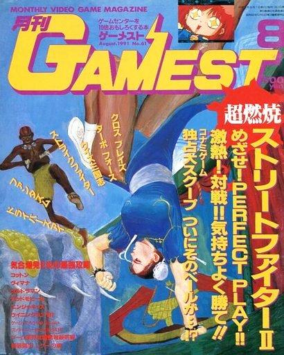 Gamest 061 (August 1991)