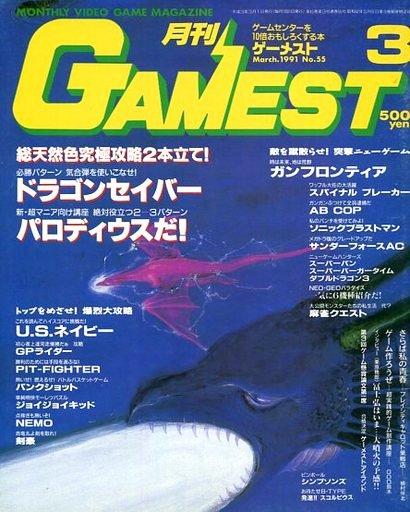 Gamest 055 (March 1991)