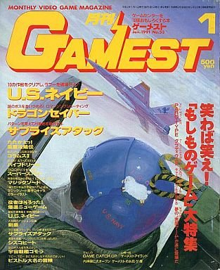 Gamest 053 (January 1991)
