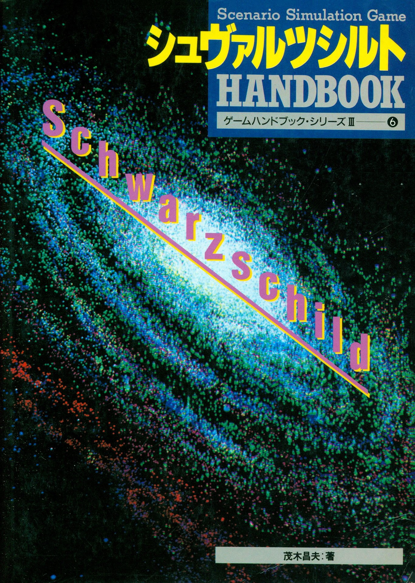 large.1334309087_SchwarzschildHandBook.jpg