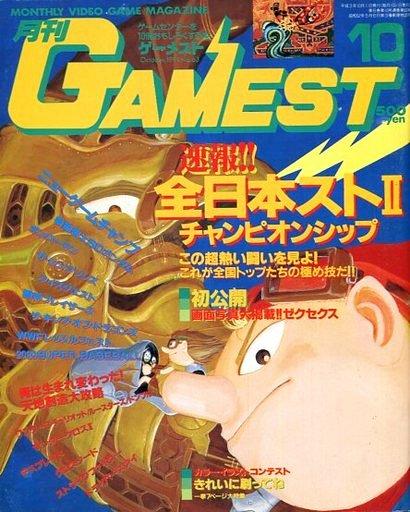 Gamest 063 (October 1991)