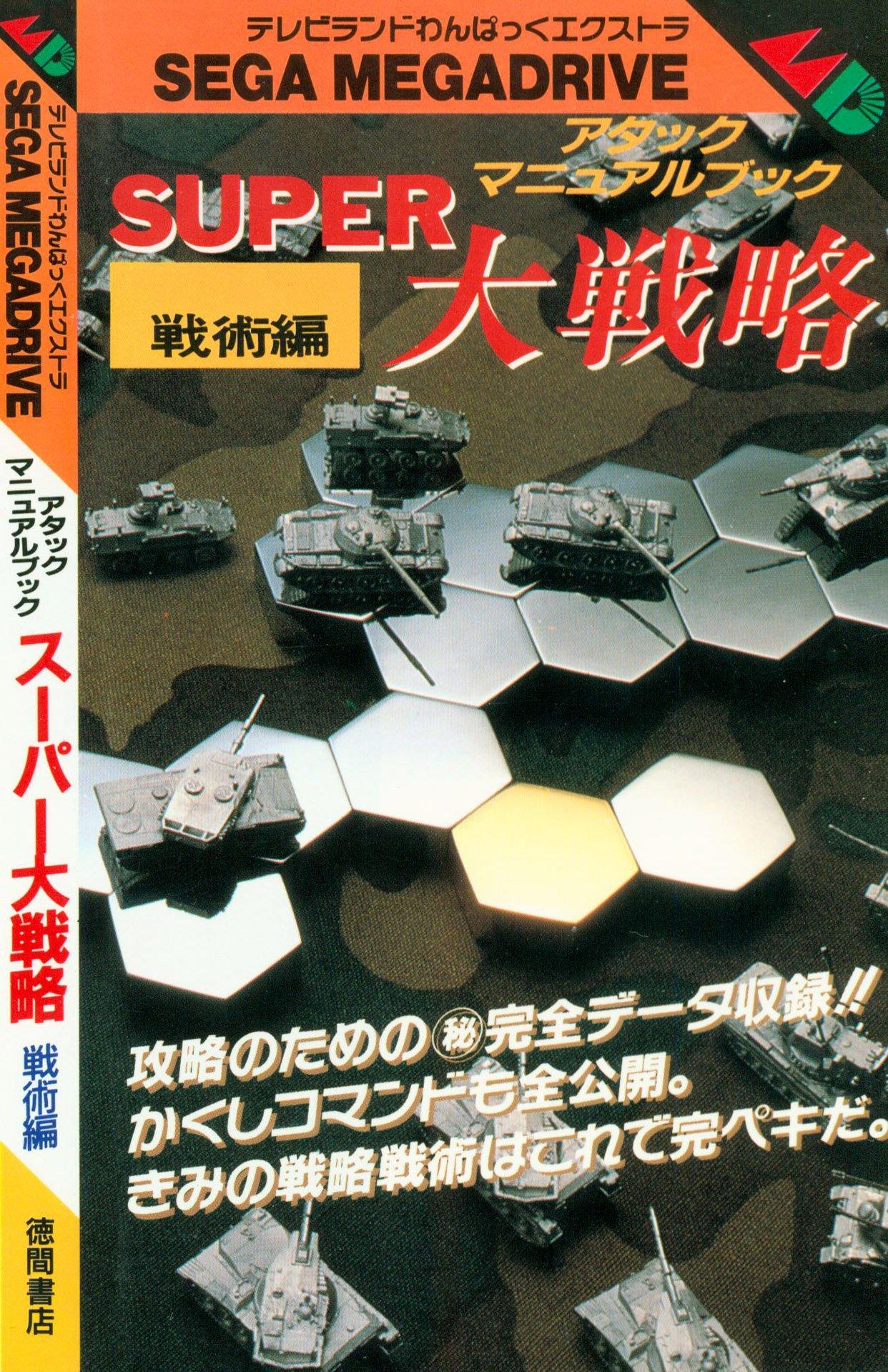 large.1359993960_SuperDaisenryakuAttackManualBook-Tactics.jpg
