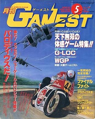 Gamest 044 (May 1990)