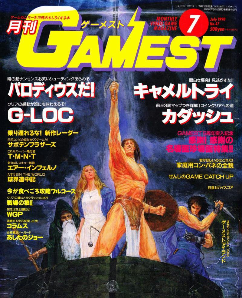 Gamest 047 (July 1990)