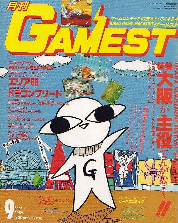 Gamest 036 (September 1989)