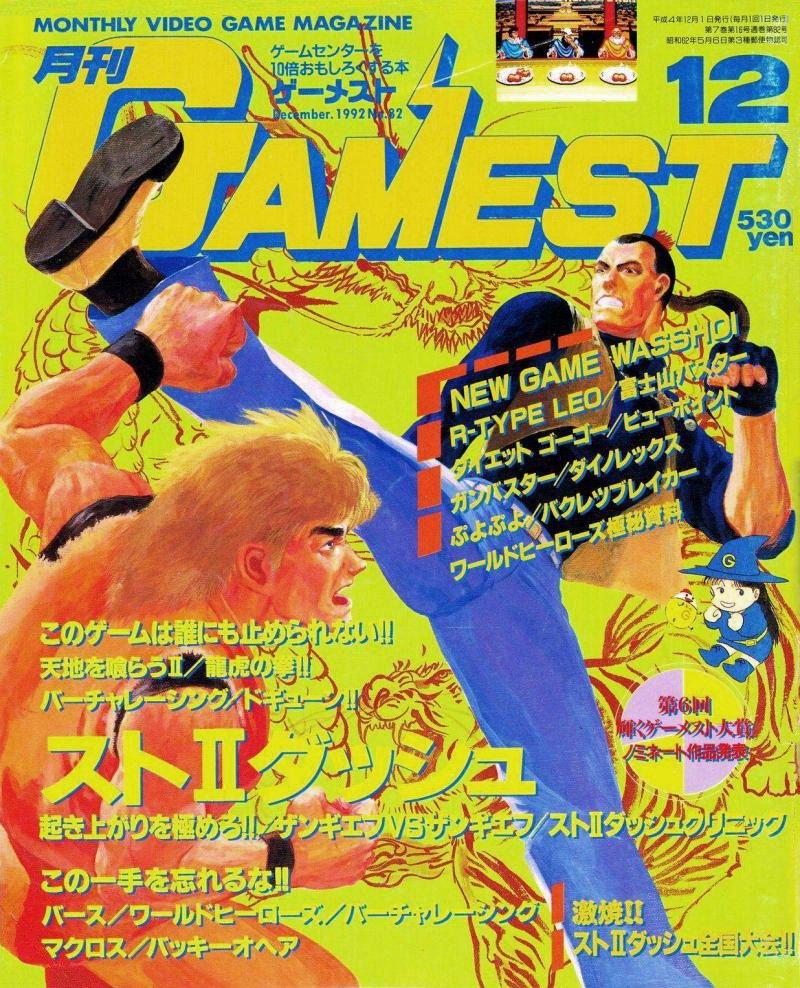 Gamest 082 (December 1992)