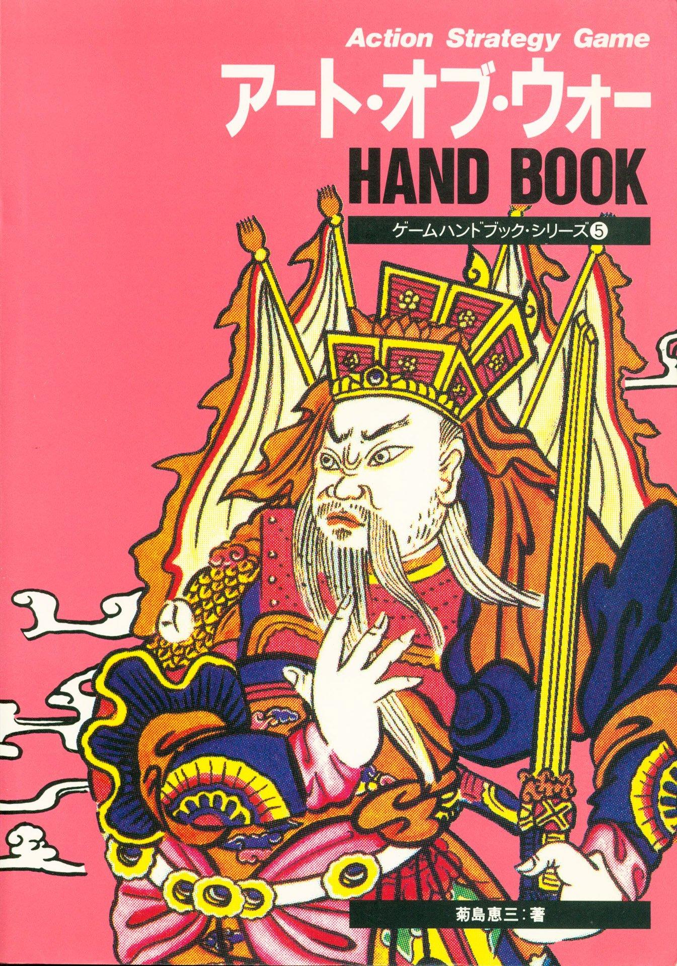 Art of War Hand Book