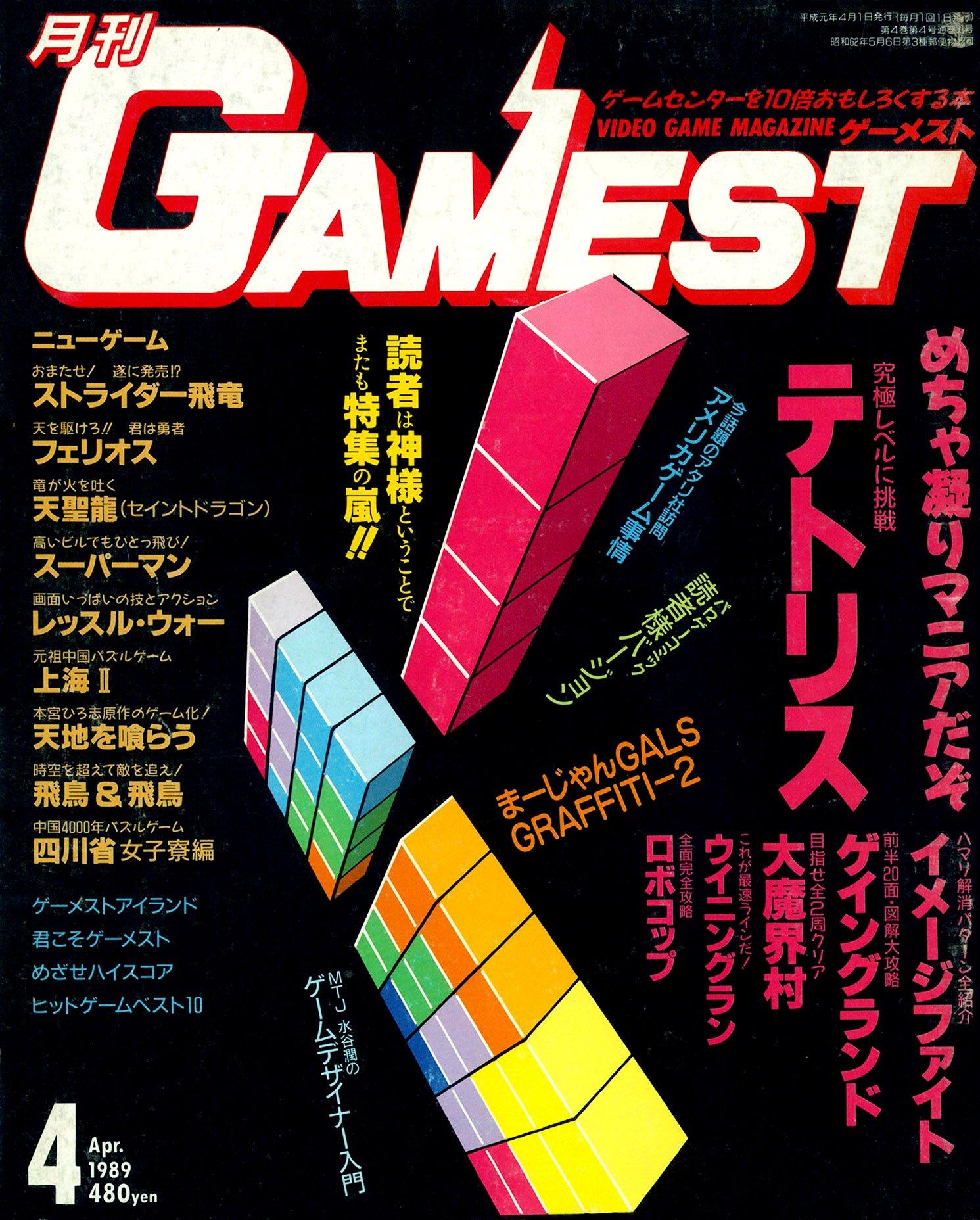 Gamest 031 (April 1989)