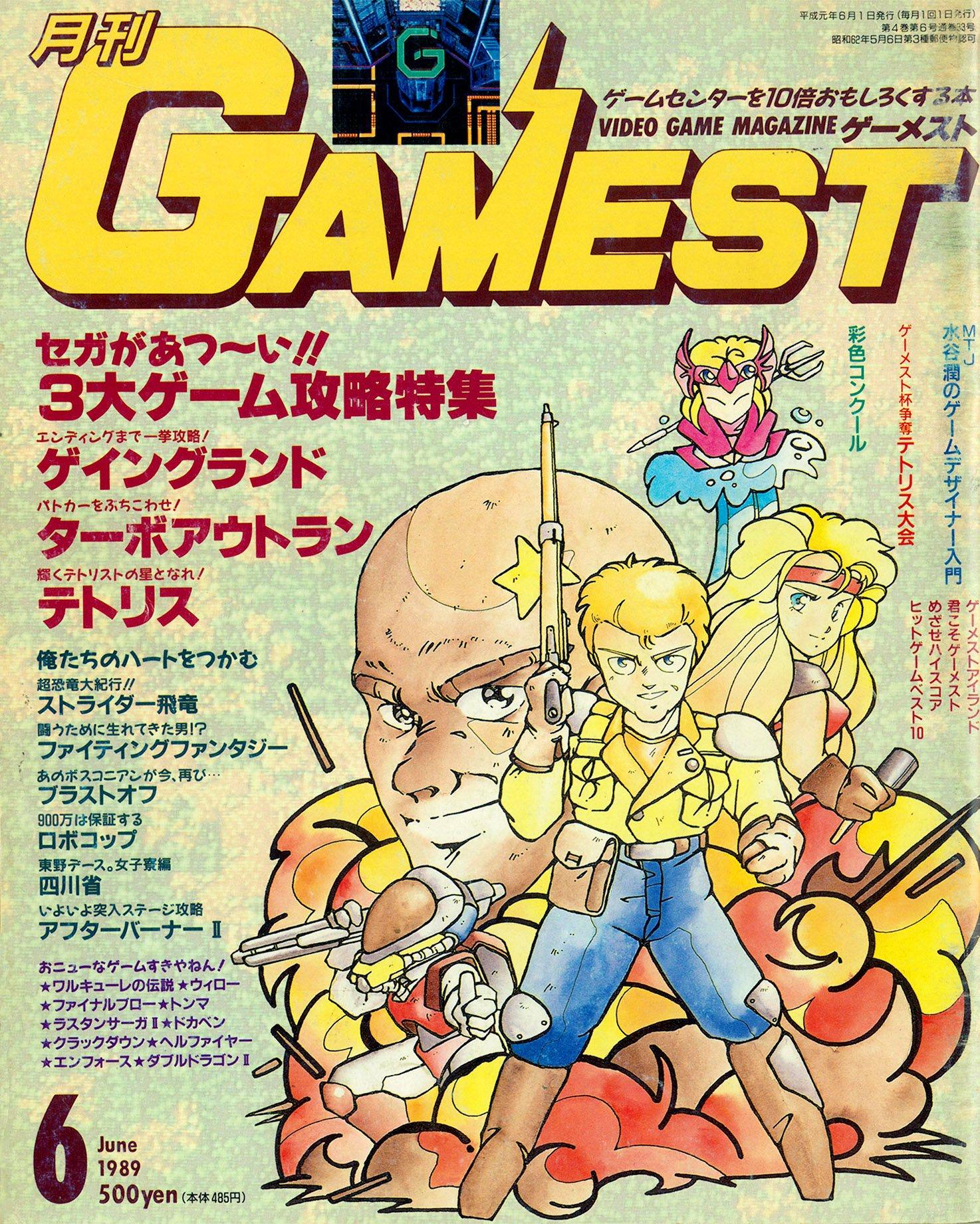 Gamest 033 (June 1989)