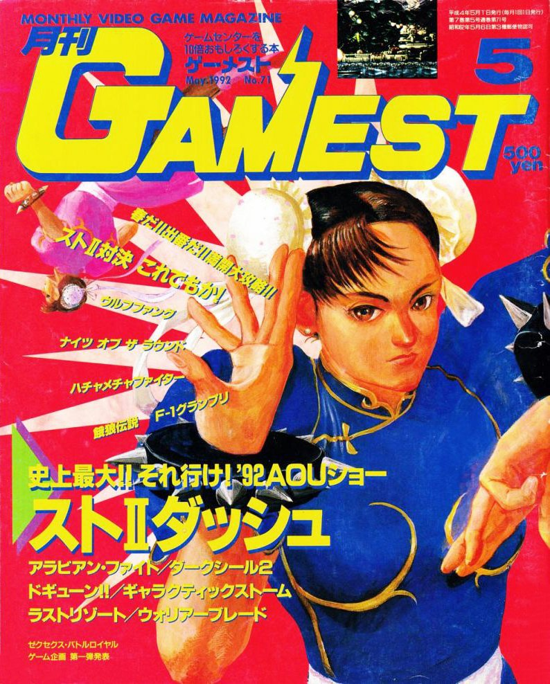 Gamest 071 (May 1992)