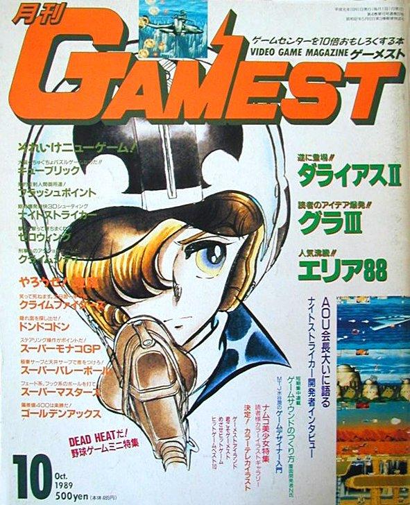 Gamest 037 (October 1989)