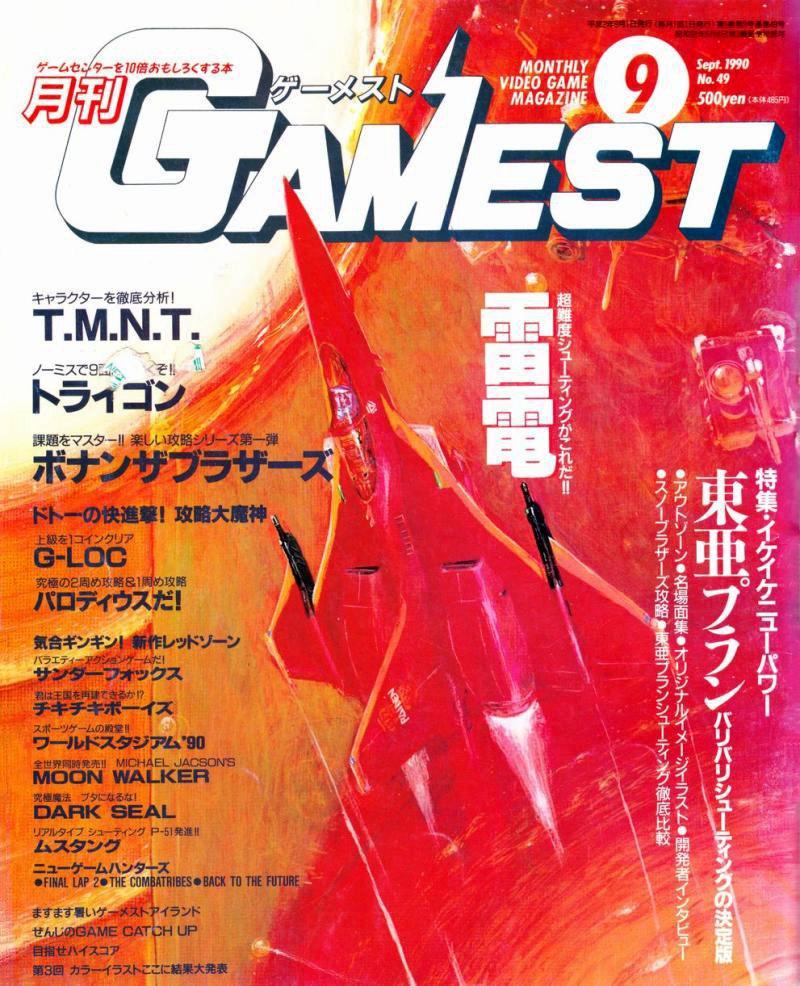 Gamest 049 (September 1990)