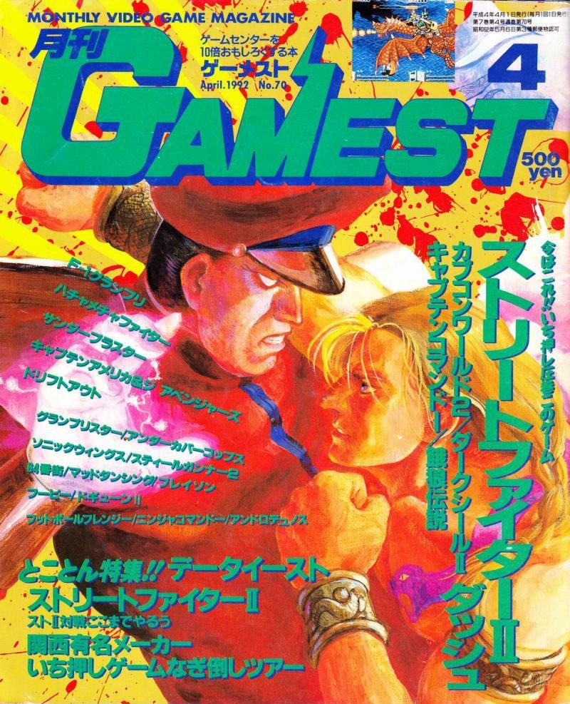 Gamest 070 (April 1992)
