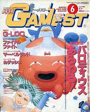 Gamest 046 (June 1990)