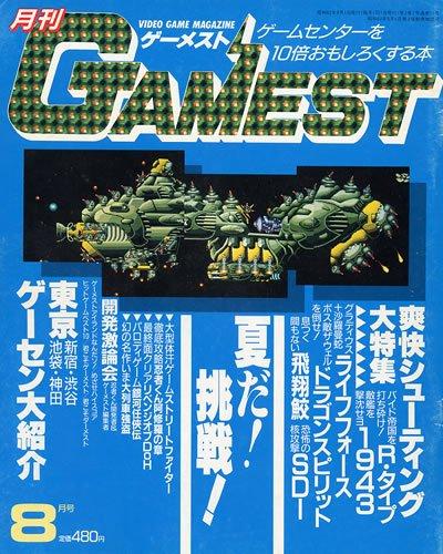Gamest 011 (August 1987)