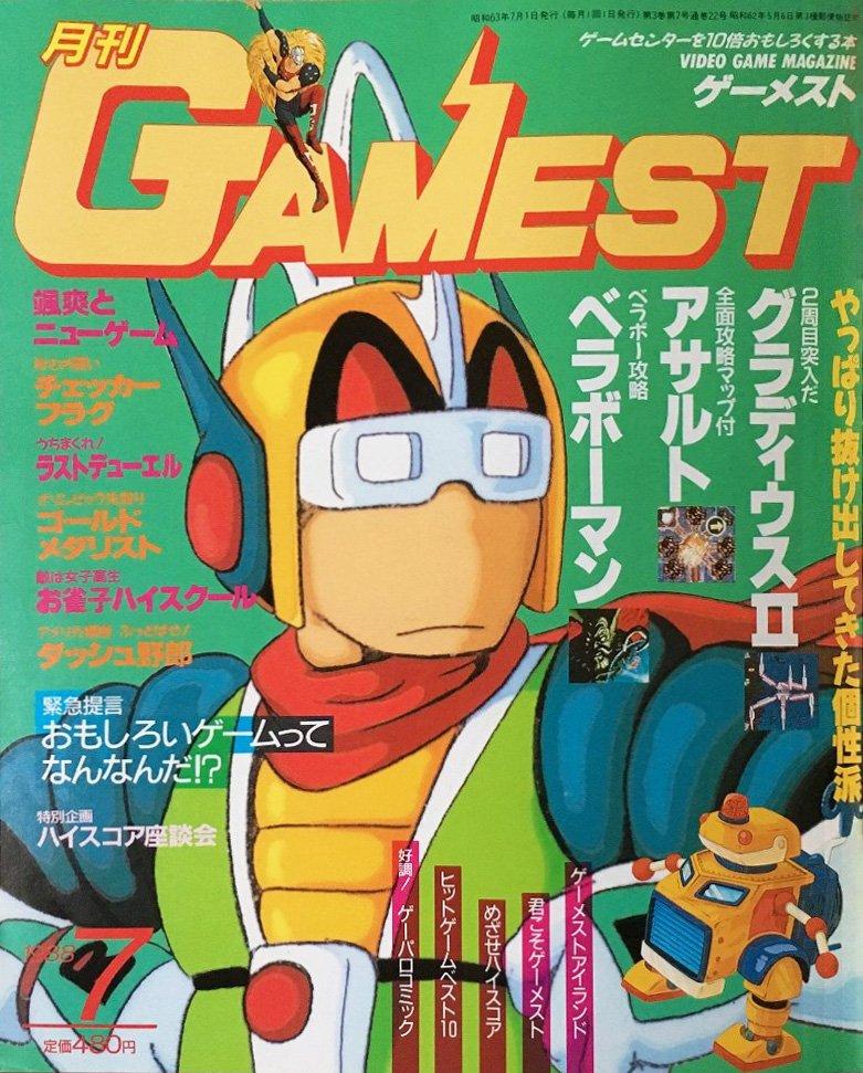 Gamest 022 (July 1988)