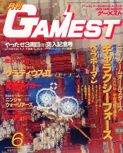 Gamest 021 (June 1988)