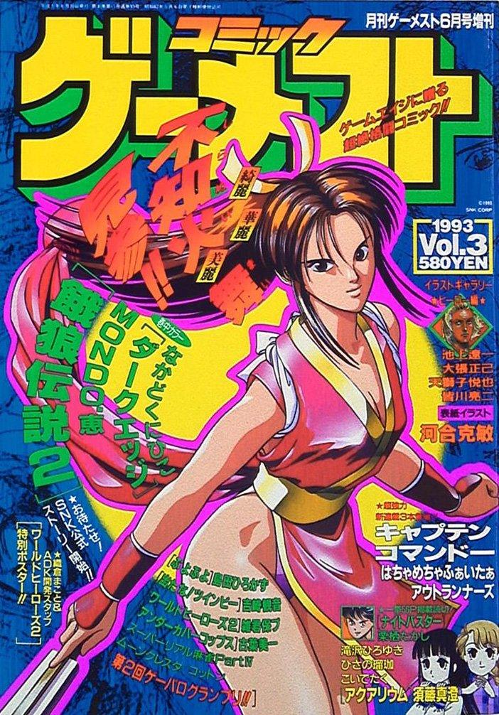 Gamest 093 (Comic Gamest Vol.3) (June 1993)