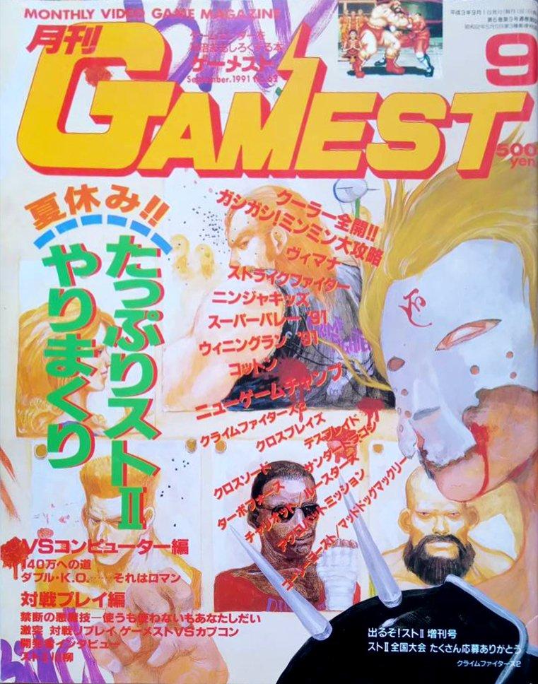 Gamest 062 (September 1991)