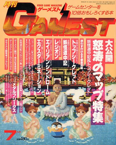 Gamest 010 (July 1987)
