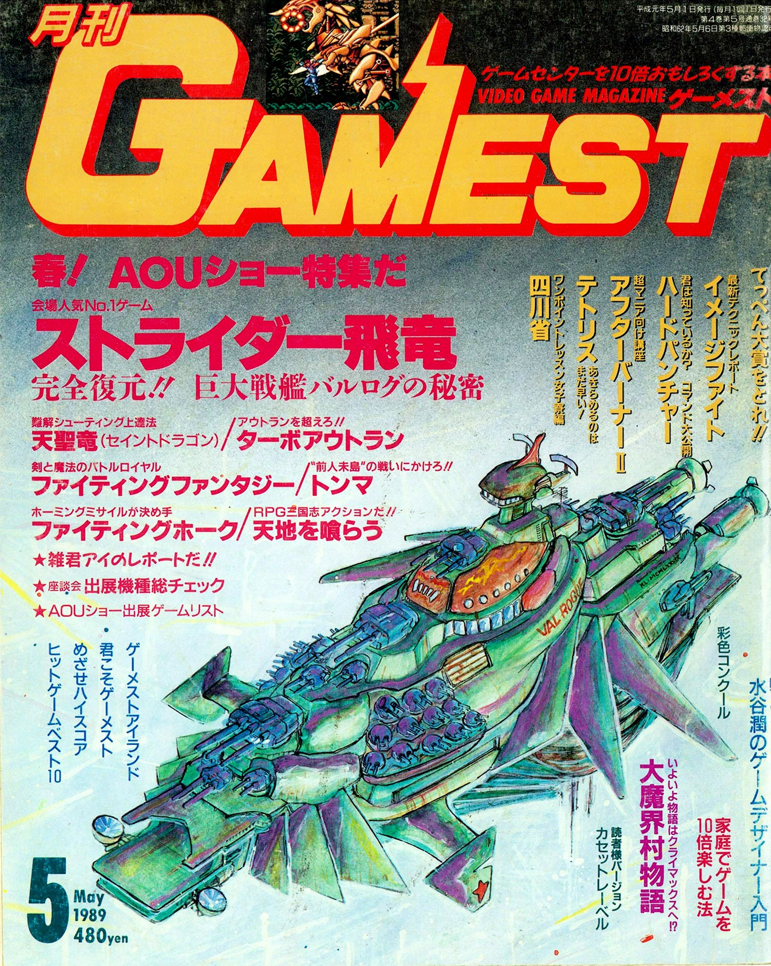 Gamest 032 (May 1989)