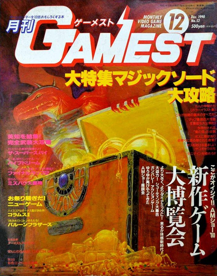 Gamest 052 (December 1990)