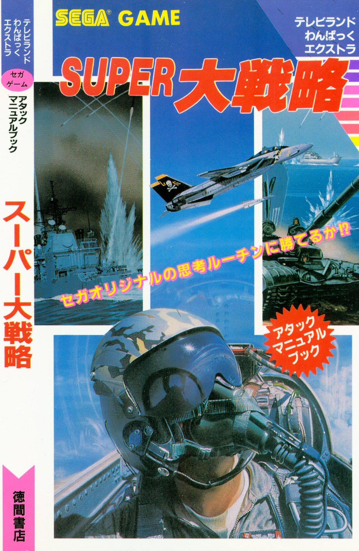large.441419246_SuperDaisenryakuAttackManualBook.jpg
