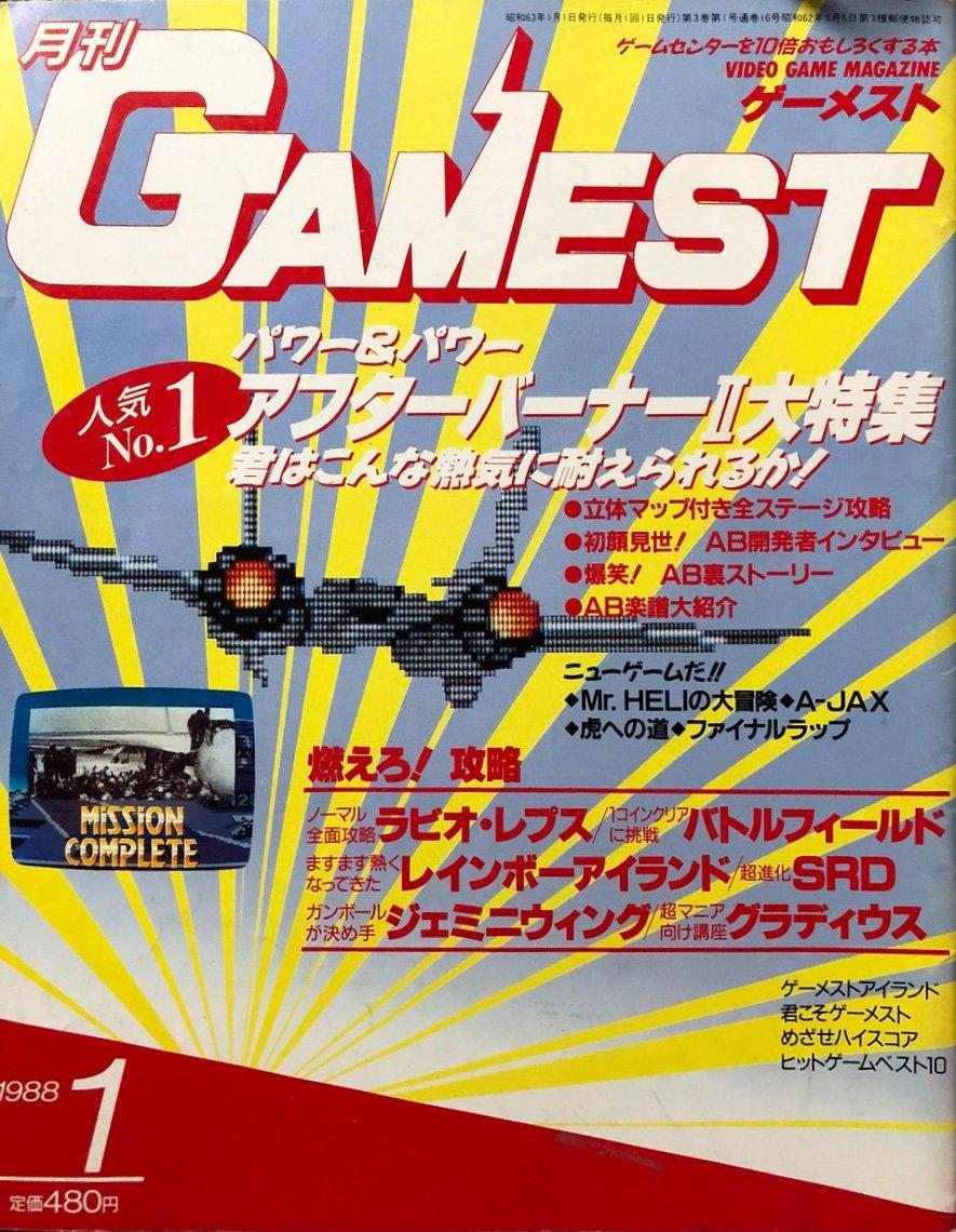 Gamest 016 (January 1988)