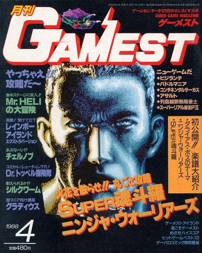 Gamest 019 (April 1988)