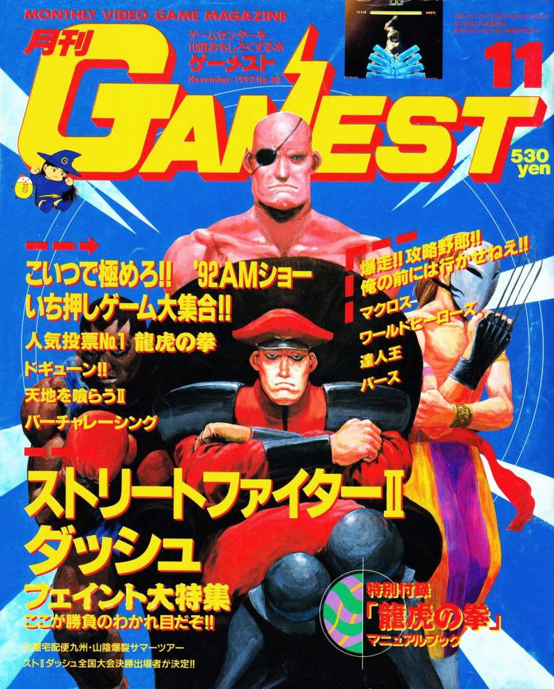 Gamest 080 (November 1992)