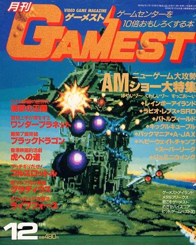 Gamest 015 (December 1987)