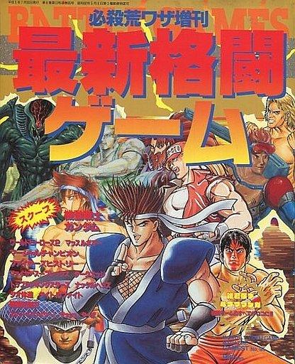 Gamest 095 (July 1993)