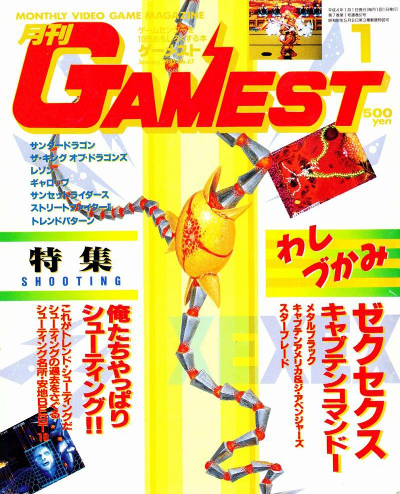 Gamest 067 (January 1992)