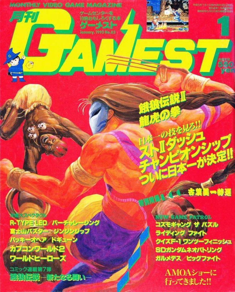 Gamest 083 (January 1993)