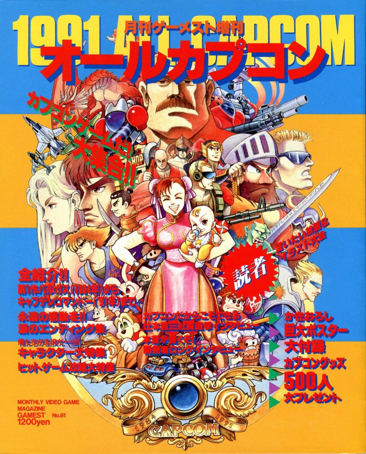 Gamest 081 (November 1992)