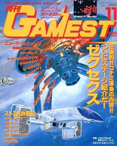 Gamest 065 (November 1991)