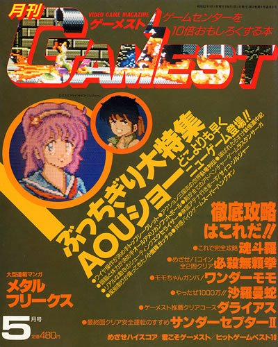 Gamest 008 (May 1987)